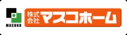 株式会社マスコホームロゴ