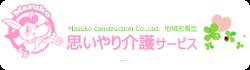 (株)増子建設思いやり介護サービスロゴ