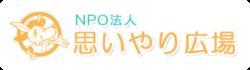 NPO法人思いやり広場ロゴ